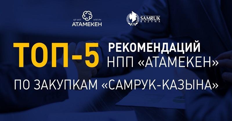 Предложения «Атамекена» по совершенствованию закупочных процессов Фонда «Самрук-Казына» услышаны